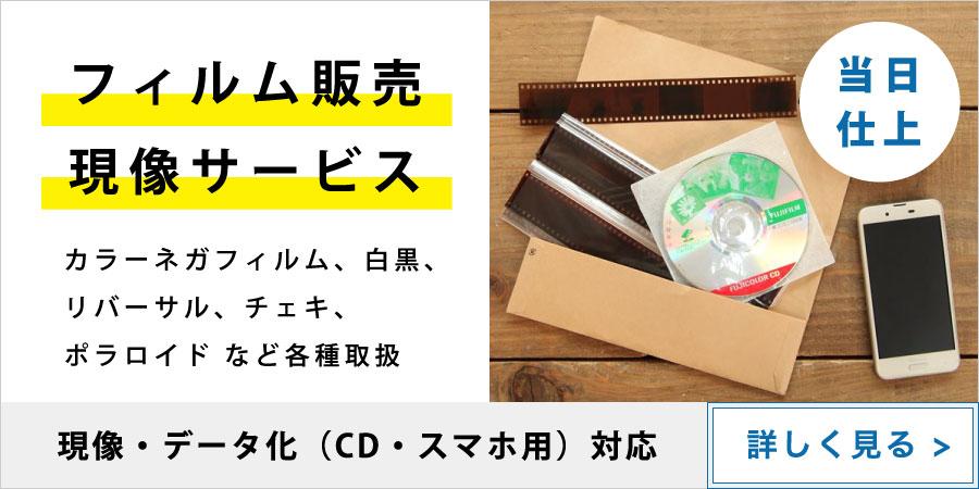 【フィルム現像 当日仕上】各種フィルム取扱中!