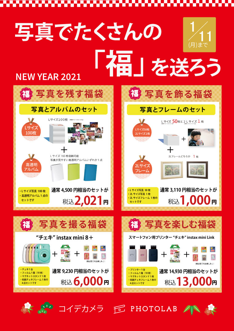 ※新春チェキ・LINK福袋は一部店舗でのお取り扱いになります。