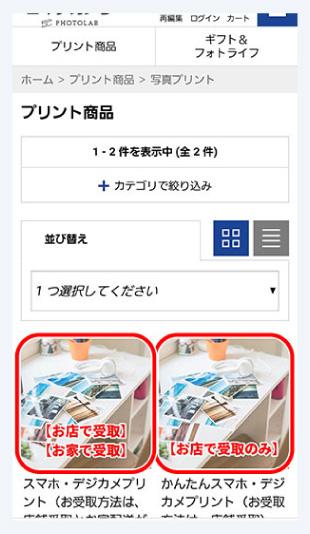 <br> 2.スマホ・デジカメプリント:お店受け取り、ご自宅への配送を承ります。<br> かんたんスマホ・デジカメプリント:お店受け取りのみとなります。<br><br>