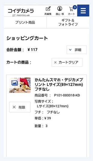 <br> 9.ショッピングカート画面で注文内容を確認できます。