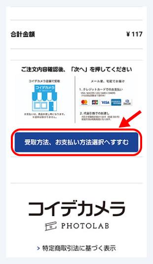<br> 10.注文内容を確認したら受取方法、お支払い方法選択へすすむをタップ。<br><br>