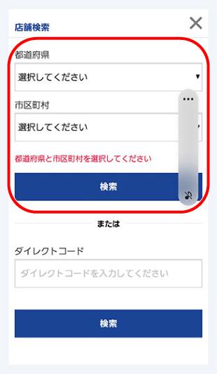 <br> 13.都道府県、市区町村を選んで検索をタップ。<br><br>
